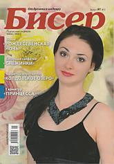 Журнал по бисероплетениюБисер (Диана Плюс) Украина