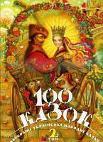 100 казок том 2 Найкращі українські народні казки