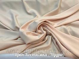 Креп-Костюмка (Пудра)