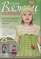 Журнал Вяжем сами Детям