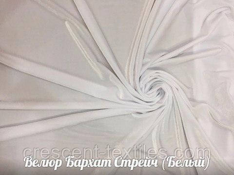 Велюр Бархат Стрейч (Белый), фото 2