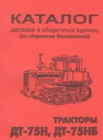 Каталог деталей по трактору ДТ-75