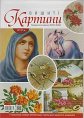 Журнал із схемами Вишиті Картини (Діана Плюс) Україна