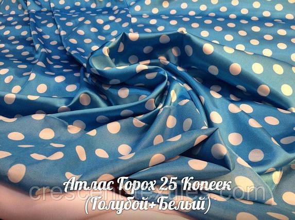 Атлас Стрейч Горох 25 копеек (Голубой+Белый Горох), фото 2