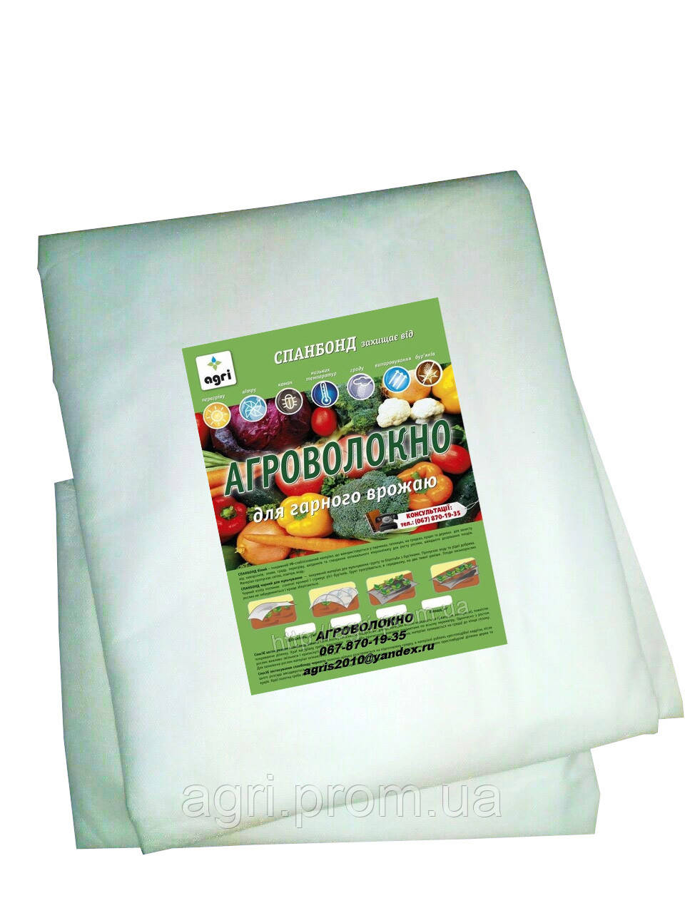 Агроволокно Агротекс 23 г/м2 (3,2м*10м) купить