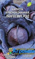 """Семена капусты краснокачанной Лангесвит Ред, позднеспелая 1 г, """"Семена Украины"""""""