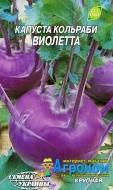 """Семена капусты кольраби Виолетта, среднеспелая 1 г, """"Семена Украины"""""""