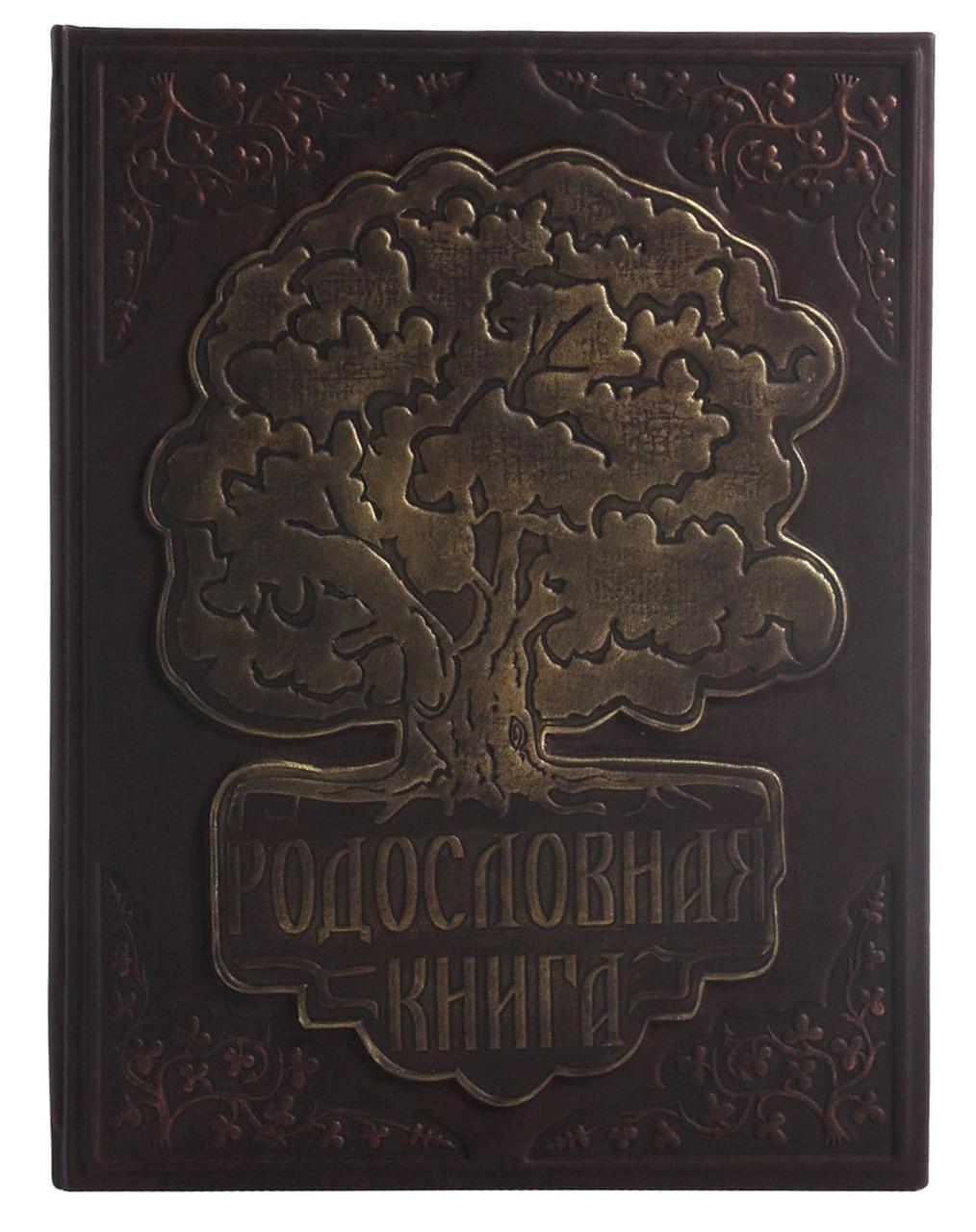 Родословная книга в кожаном переплете с художественным тиснением на кольцах
