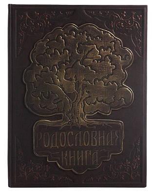 Родословная книга из натуральной кожи (620-01-12)