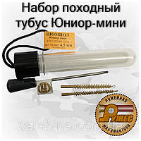 Набор для чистки пневматического пистолета