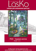 """Набор для вышивания """"Садовая калитка"""" LasKo P033"""