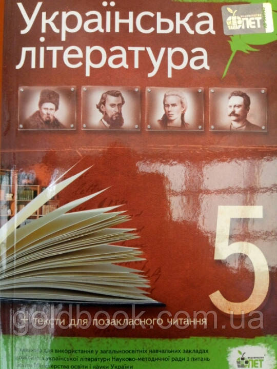 Українська література 5 клас. Хрестоматія.