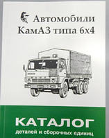 Каталог КамАЗ типу 6х4