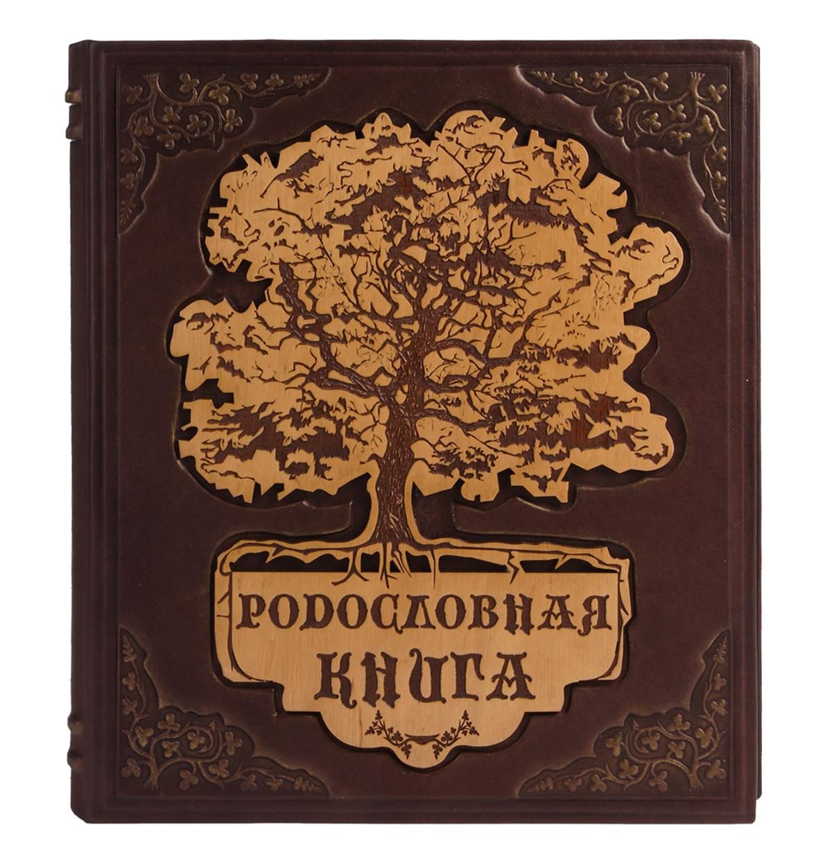 Родословная книга в кожаном переплете со вставкой из дерева
