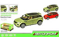 Машина металлическая Range Rover Evoque 68244A Автопром 1:24
