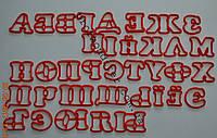 Набор вырубок Алфавит русско-украинский, ОЧЕНЬ УДОБНЫЙ НАБОР, высота 3см