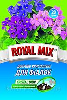 Удобрение для фиалок Royal Mix 20гр
