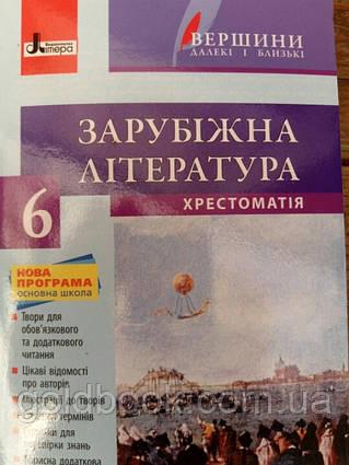 Зарубіжна література 6 клас хрестоматія