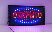 """Світлодіодна вивіска LED """"Відкрито"""" 48 Х 25 див."""