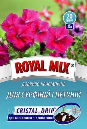 Удобрение для пеларгоний Royal Mix 20гр