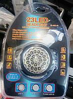 Фонарик налобный светодиодный, 23 Led