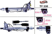Рейка рулевая с ГУР Toyota Prado/Lexus GX; MSG TY 220