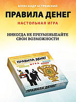 "Бизнес-игра ""Правила денег""., фото 1"