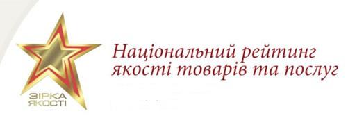 Звезда Качества болгарской косметики