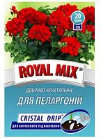 Royal Mix удобрение для ПЕЛАРГОНИЙ