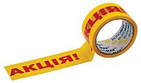 """Скотч упаковочный с надписью """"Акція"""", ширина 48 мм, намотка 100 м., в упаковке 6 шт."""