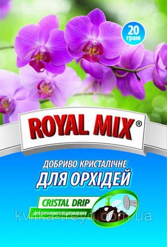 Удобрение для орхидей Royal Mix 20гр