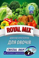Удобрение кристаллическое для овощей Royal Mix 20гр
