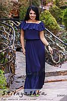 Длинное синее платье большого размера
