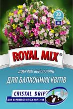 Удобрение для балконных цветов Royal Mix 20 г