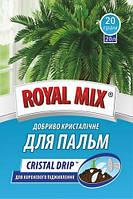 Удобрение кристаллическое для пальм Royal Mix 20гр