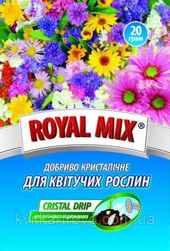 Удобрение для цветущих Royal Mix