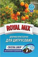 Удобрение кристаллическое для цитрусовых Royal Mix 20гр
