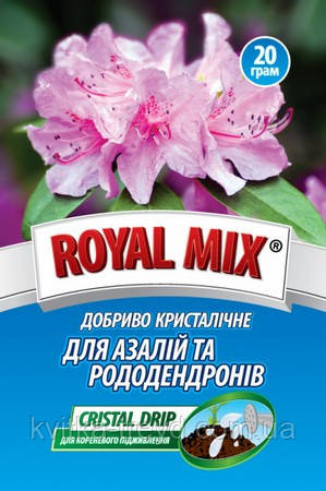 Удобрение для азалий и рододендронов Royal Mix 20гр
