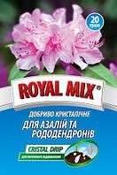 Royal Mix удобрение для АЗАЛИЙ И РОДОДЕНДРОНОВ
