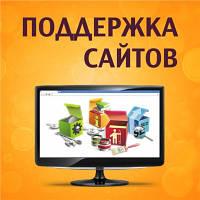 Поддержка сайта, администрирование сайта
