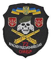 """Шеврон """"72 Красноградско-Киевская ОМБР"""" (череп пушки в цвете)"""