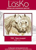 """Набор для вышивания """"Пара лошадей"""" LasKo T062"""