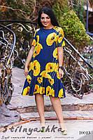 Платье Желтые Маки большого размера