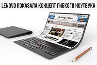 Lenovo представляет гибкую концепцию ноутбука