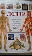 Людина Навчальний посібник з анатомії та фізіології