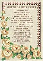 Схема для вышивки бисером Т-0416 Молитва за воинов Украины