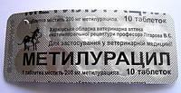 МЕТИЛУРАЦИЛ таблетки 0,5 (№10) УКРВЕТБИОФАРМ