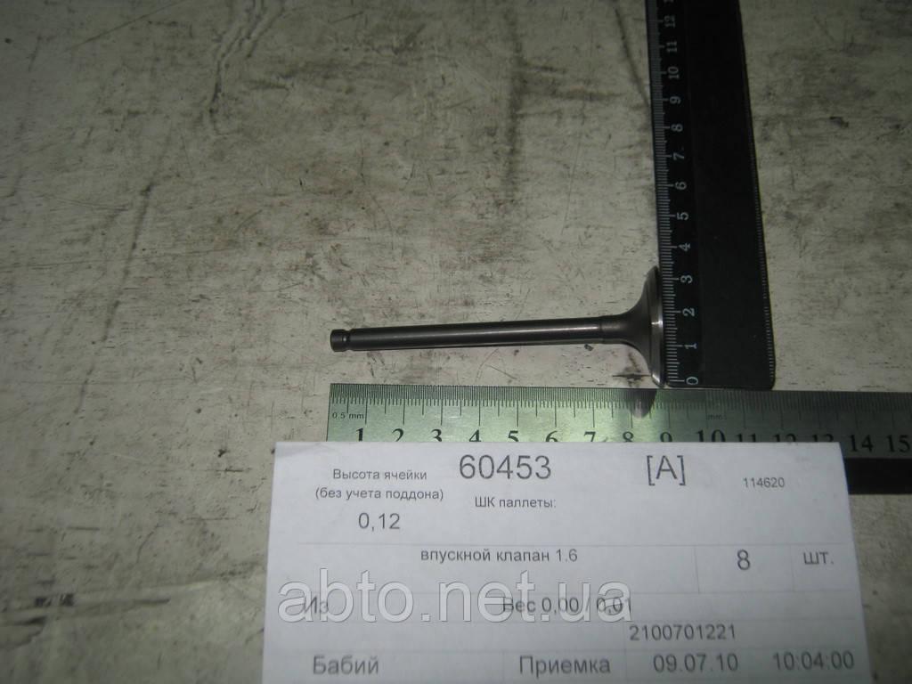 Клапан впускной (1.6 л.) Geely MK