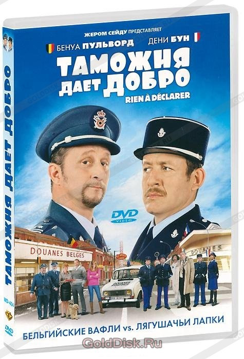DVD-фильм Таможня дает добро (Б.Пульворд) (Франция, 2010)