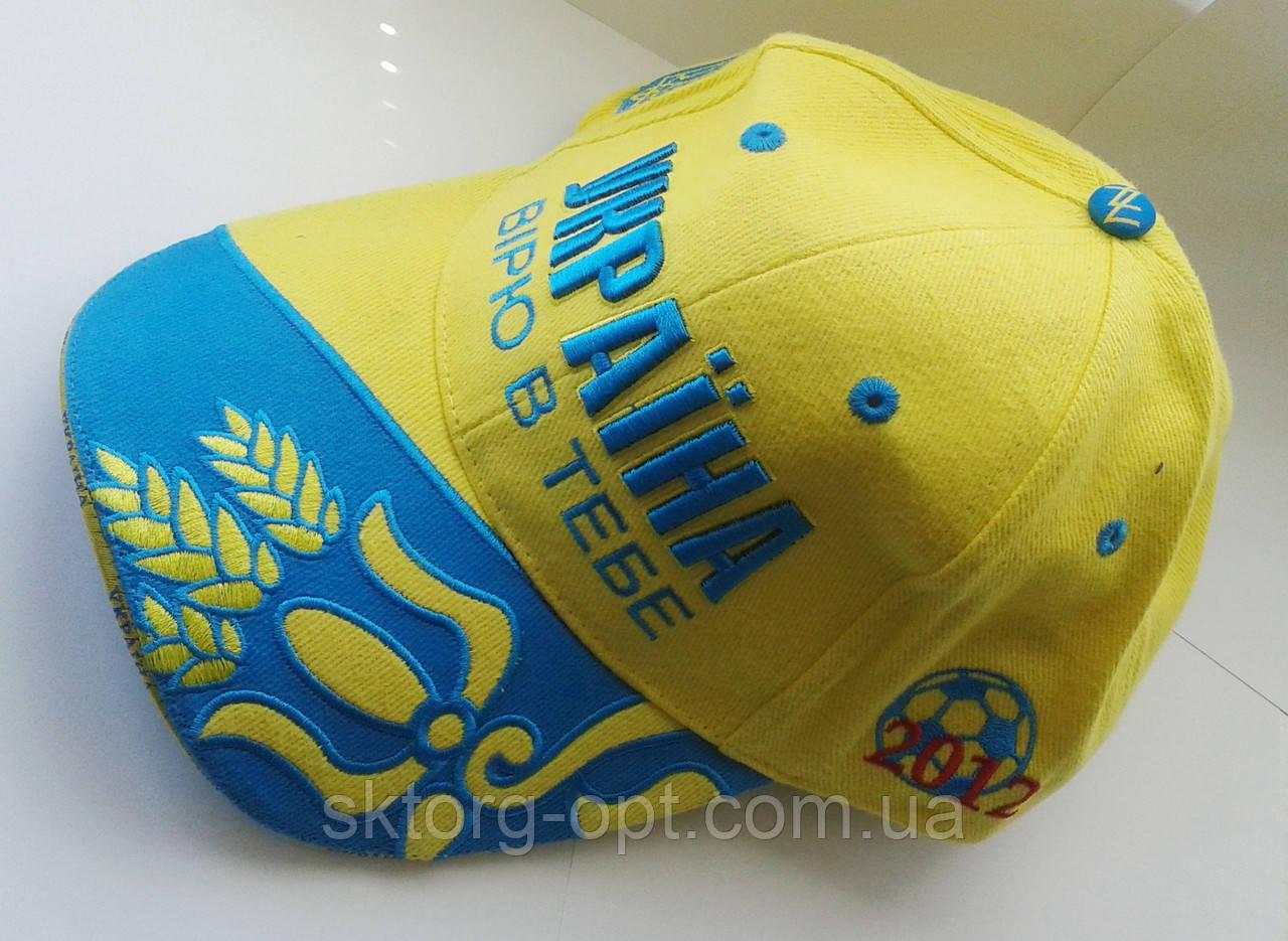 Кепка с логотипом Украины Желтая  - Интернет-магазин Sktorg-opt в Днепре